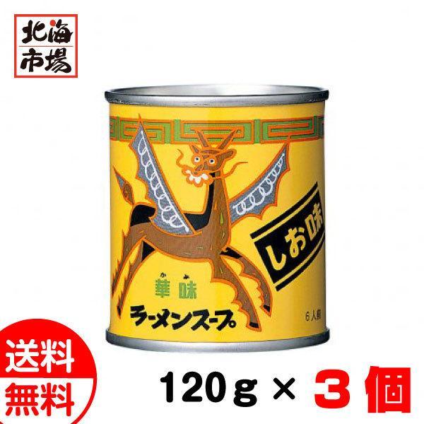ベル食品 ラーメンスープ華味しお味 120g×3缶【送料無料】北海道 ラーメン スープ メール便 お土産