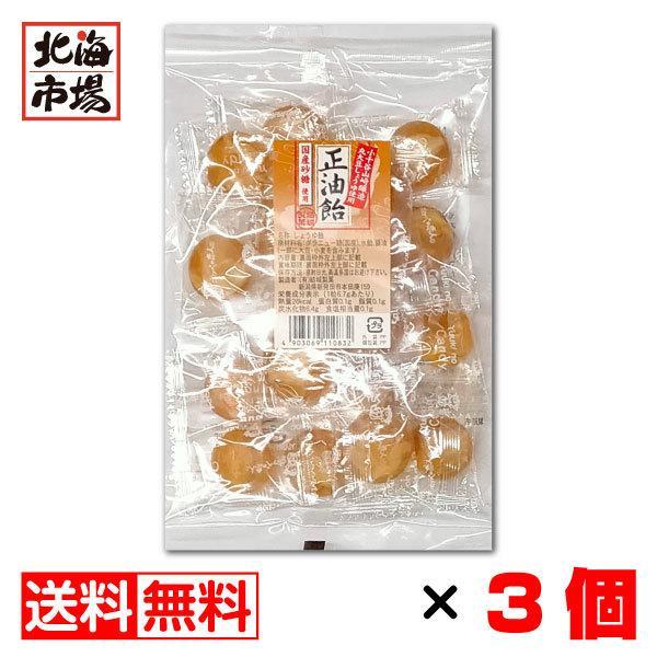 新潟県 結城製菓 生姜飴 伝統手法 手作りの味 ピリ辛 北海道産砂糖使用 100g×3袋【送料無料】 メール便  まとめ買い