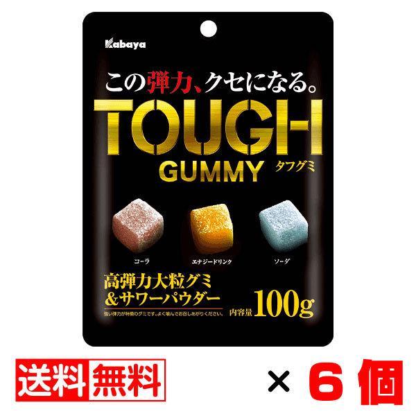 カバヤ食品 タフグミ 100g×6個セット【送料無料】メール便 まとめ買い