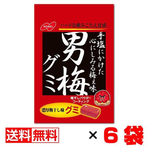 ノーベル 男梅グミ 38g入×6袋セット【送料無料】メール便 まとめ買い