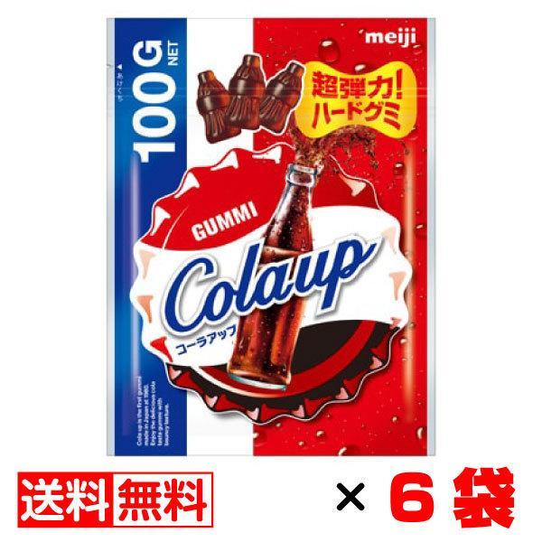 meiji コーラアップ cola up 超弾力ハードグミ100g× 6袋セット【送料無料】 メール便  まとめ買い