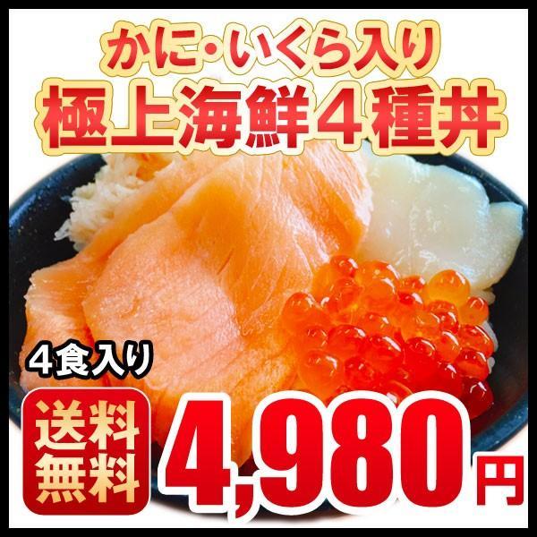 かに・いくら入り!極上海鮮4種丼 個包装 かに いくら 4食 北海道 ギフト|hokkaimaru