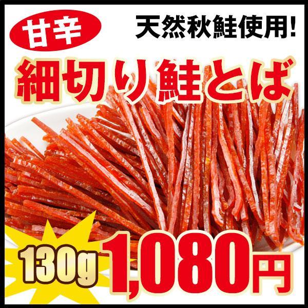 鮭とば 細切り鮭とば 甘辛味 大容量180g  送料無料 メール便|hokkaimaru
