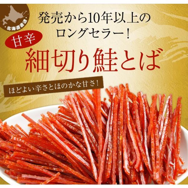 鮭とば 細切り鮭とば 甘辛味 大容量180g  送料無料 メール便|hokkaimaru|02