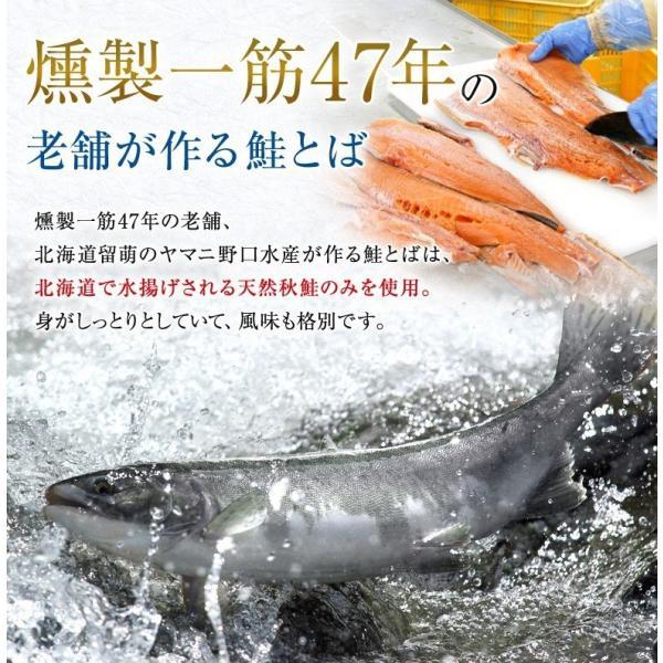 鮭とば 細切り鮭とば 甘辛味 大容量180g  送料無料 メール便|hokkaimaru|05