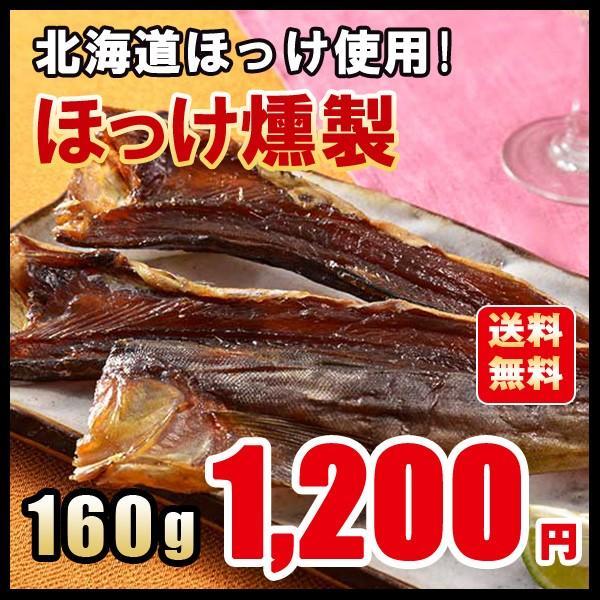 おつまみ 送料無料 ほっけ燻製 北海道産 160g メール便 |hokkaimaru