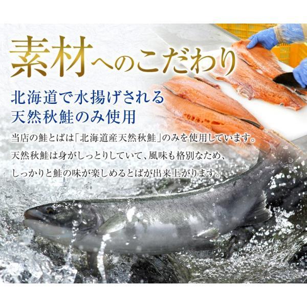 鮭とば 北海道産 天然秋鮭 ひと口サイズ わけあり 180g 送料無料 メール便|hokkaimaru|09