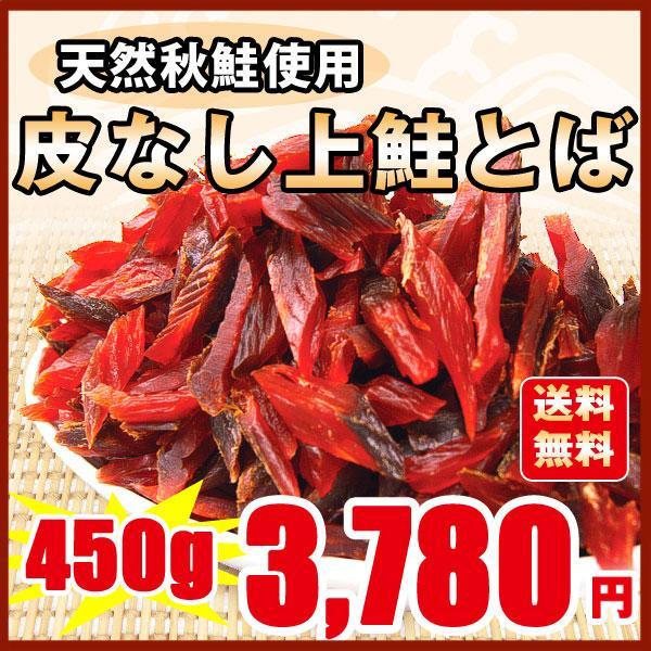 おつまみ 送料無料 皮なし上鮭とば 北海道産 天然秋鮭 ひと口サイズ 大容量450g|hokkaimaru