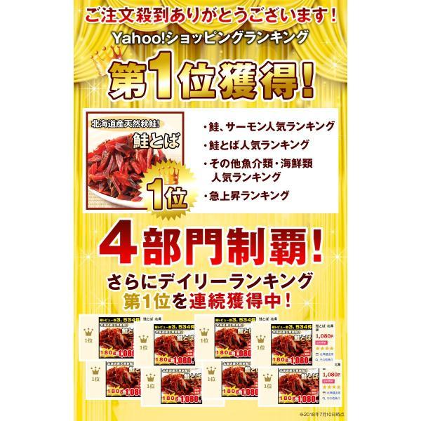 おつまみ 送料無料 皮なし上鮭とば 北海道産 天然秋鮭 ひと口サイズ 大容量450g|hokkaimaru|02