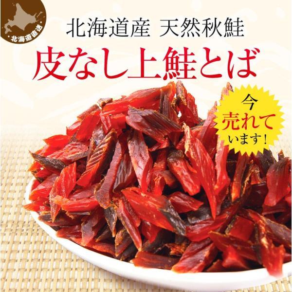 おつまみ 送料無料 皮なし上鮭とば 北海道産 天然秋鮭 ひと口サイズ 大容量450g|hokkaimaru|06