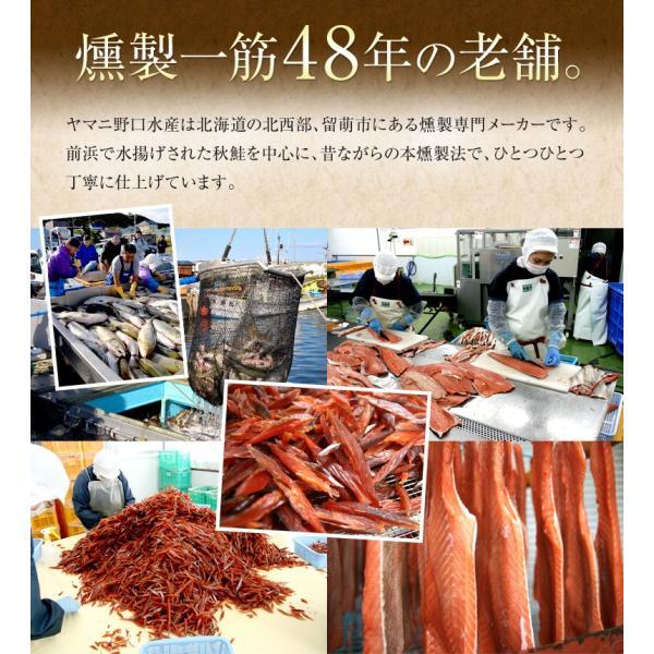 おつまみ 送料無料 皮なし上鮭とば 北海道産 天然秋鮭 ひと口サイズ 大容量450g|hokkaimaru|08