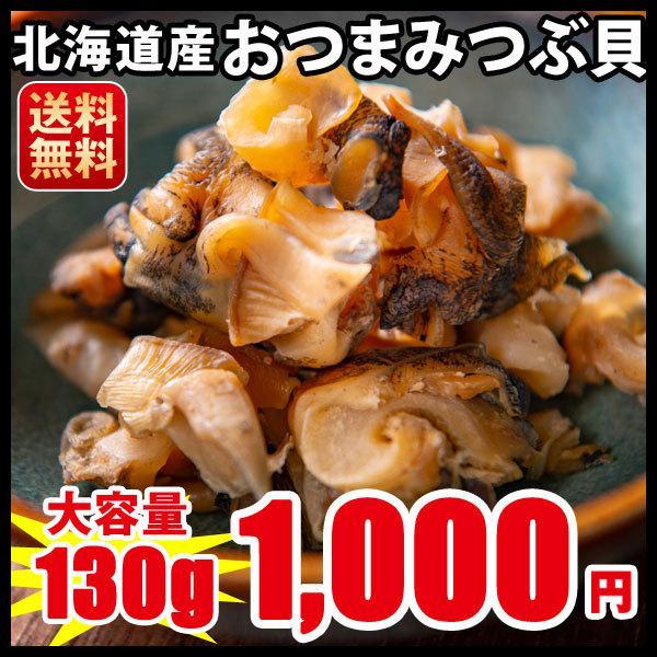 1000円 おつまみ 送料無料 つぶ 北海道産 おつまみつぶ 130g|hokkaimaru