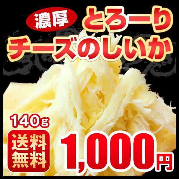 1000円 おつまみ 送料無料 チーズのしいか 160g チーズ いか 珍味 北海道 常温 ワイン|hokkaimaru