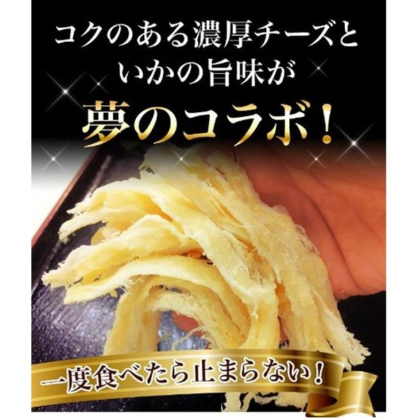 1000円 おつまみ 送料無料 チーズのしいか 160g チーズ いか 珍味 北海道 常温 ワイン|hokkaimaru|03