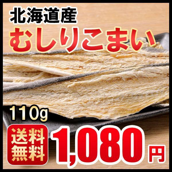 1000円 おつまみ 送料無料 皮むきこまい 珍味 北海道 130g|hokkaimaru