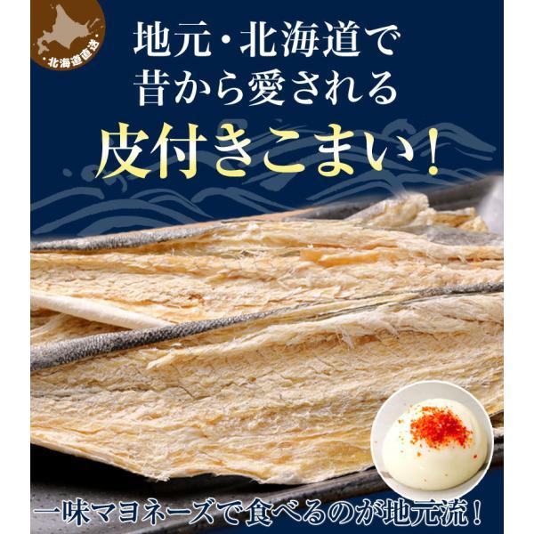 1000円 おつまみ 送料無料 皮むきこまい 珍味 北海道 130g|hokkaimaru|02