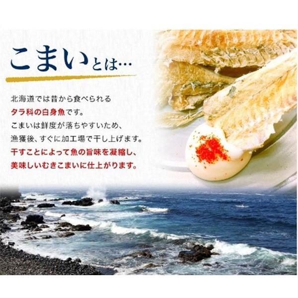 1000円 おつまみ 送料無料 皮むきこまい 珍味 北海道 130g|hokkaimaru|03