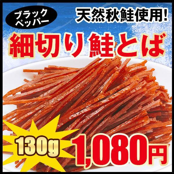1000円 おつまみ 送料無料 鮭とば 細切り鮭とば ブラックペッパー味 140g|hokkaimaru