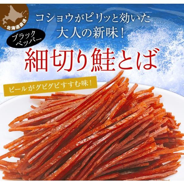 1000円 おつまみ 送料無料 鮭とば 細切り鮭とば ブラックペッパー味 140g|hokkaimaru|02