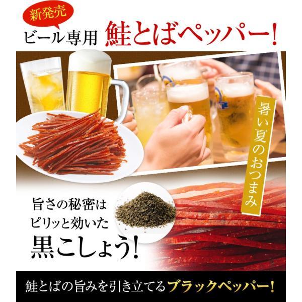 1000円 おつまみ 送料無料 鮭とば 細切り鮭とば ブラックペッパー味 140g|hokkaimaru|03