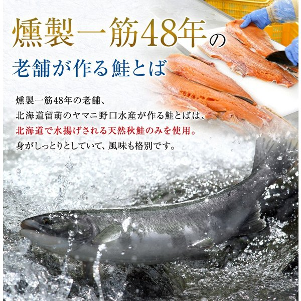 1000円 おつまみ 送料無料 鮭とば 細切り鮭とば ブラックペッパー味 140g|hokkaimaru|05