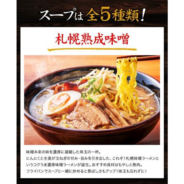 ラーメン 送料無料 北海道 5食セット 札幌熟成生麺 5種スープ食べ比べ ポッキリ 醤油 みそ 塩|hokkaimaru|04