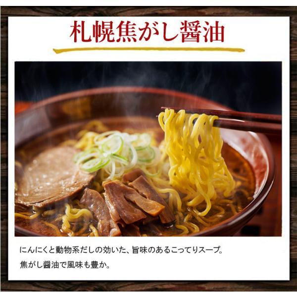 ラーメン 送料無料 北海道 5食セット 札幌熟成生麺 5種スープ食べ比べ ポッキリ 醤油 みそ 塩|hokkaimaru|05