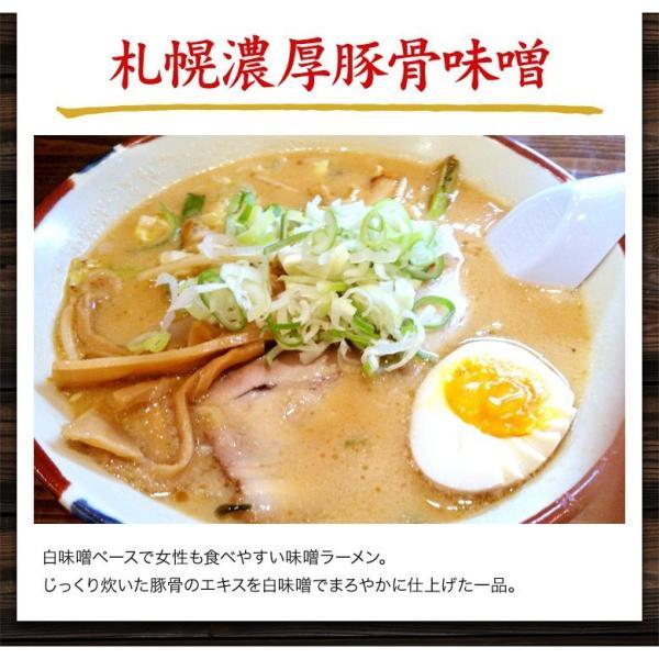 ラーメン 送料無料 北海道 5食セット 札幌熟成生麺 5種スープ食べ比べ ポッキリ 醤油 みそ 塩|hokkaimaru|06