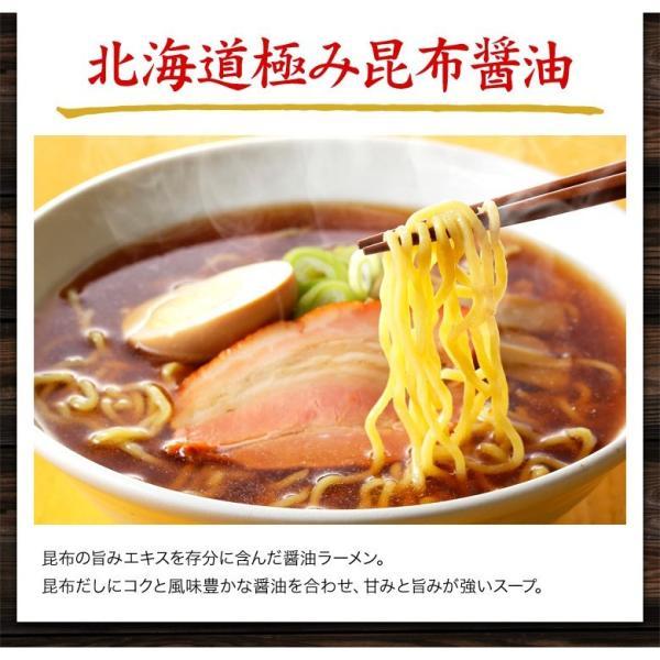 ラーメン 送料無料 北海道 5食セット 札幌熟成生麺 5種スープ食べ比べ ポッキリ 醤油 みそ 塩|hokkaimaru|07