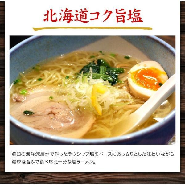 ラーメン 送料無料 北海道 5食セット 札幌熟成生麺 5種スープ食べ比べ ポッキリ 醤油 みそ 塩|hokkaimaru|08