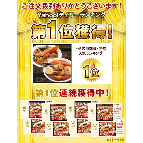 カレー 送料無料 札幌スープカレー 2食セット チキン 豚角煮 2種類 選べる ハバネロスパイスが無料付 北海道 スパイス レトルト|hokkaimaru|02