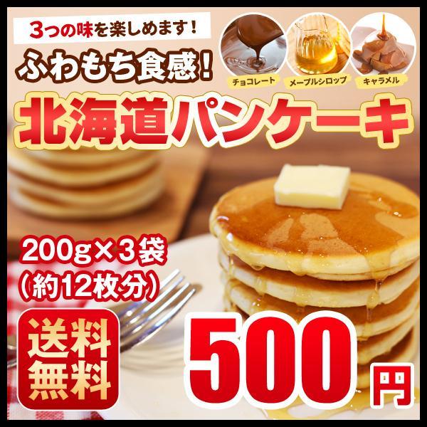 送料無料 北海道小麦100% パンケーキミックス 200g×3袋 特製ソース3種付 アルミフリー 小麦  ホットケーキ 業務用 メール便 ポッキリ hokkaimaru