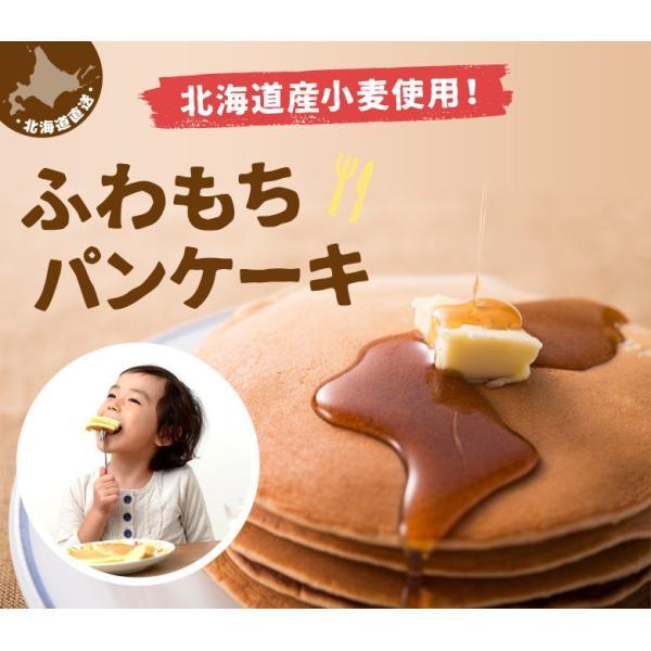 送料無料 北海道小麦100% パンケーキミックス 200g×3袋 特製ソース3種付 アルミフリー 小麦  ホットケーキ 業務用 メール便 ポッキリ hokkaimaru 04