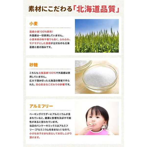 送料無料 北海道小麦100% パンケーキミックス 200g×3袋 特製ソース3種付 アルミフリー 小麦  ホットケーキ 業務用 メール便 ポッキリ hokkaimaru 06