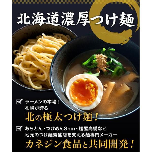 つけ麺 4食 濃厚魚介豚骨 北海道 極太生麺 ラーメン お取り寄せ 送料無料|hokkaimaru|02