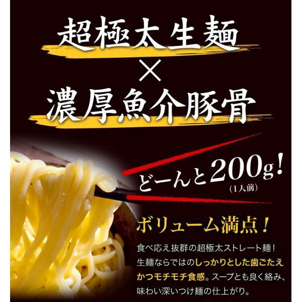 つけ麺 4食 濃厚魚介豚骨 北海道 極太生麺 ラーメン お取り寄せ 送料無料|hokkaimaru|03