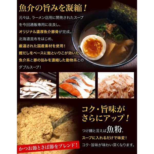 つけ麺 4食 濃厚魚介豚骨 北海道 極太生麺 ラーメン お取り寄せ 送料無料|hokkaimaru|04