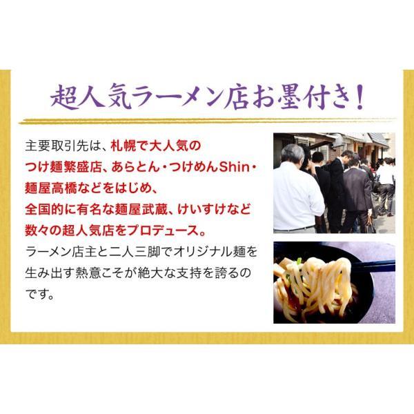 つけ麺 4食 濃厚魚介豚骨 北海道 極太生麺 ラーメン お取り寄せ 送料無料|hokkaimaru|06