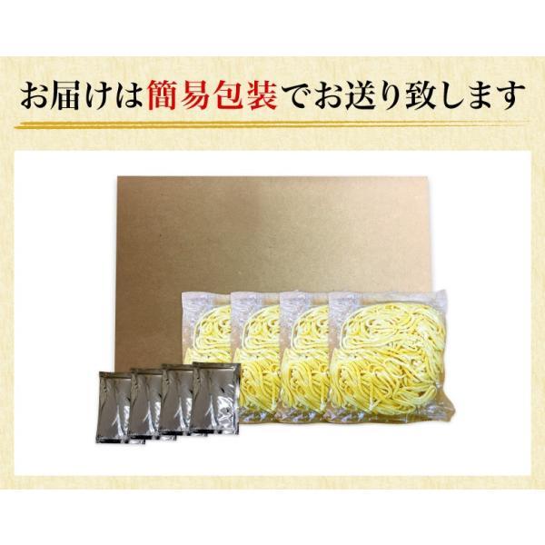 つけ麺 4食 濃厚魚介豚骨 北海道 極太生麺 ラーメン お取り寄せ 送料無料|hokkaimaru|09