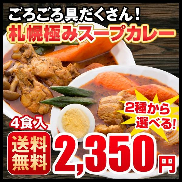 カレー札幌スープカレー4食セットチキン豚角煮2種類選べるハバネロスパイスが付北海道スパイスレトルト