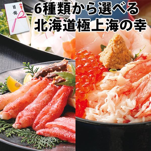 目録 景品 ゴルフ コンペ ギフト 北海道海鮮 かに 鮭 しゃぶしゃぶ 6種から選べる A3パネル付 hokkaimaru