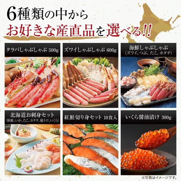 目録 景品 ゴルフ コンペ ギフト 北海道海鮮 かに 鮭 しゃぶしゃぶ 6種から選べる A3パネル付 hokkaimaru 03