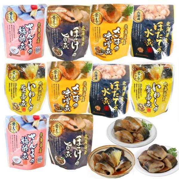骨まで食べられる 北海道産 煮魚セット 10食セット レンジで簡単 レトルト 惣菜 おかずセット ご飯のお供 詰め合わせ 常温 保存 防災 非常食 保存食 仕送り