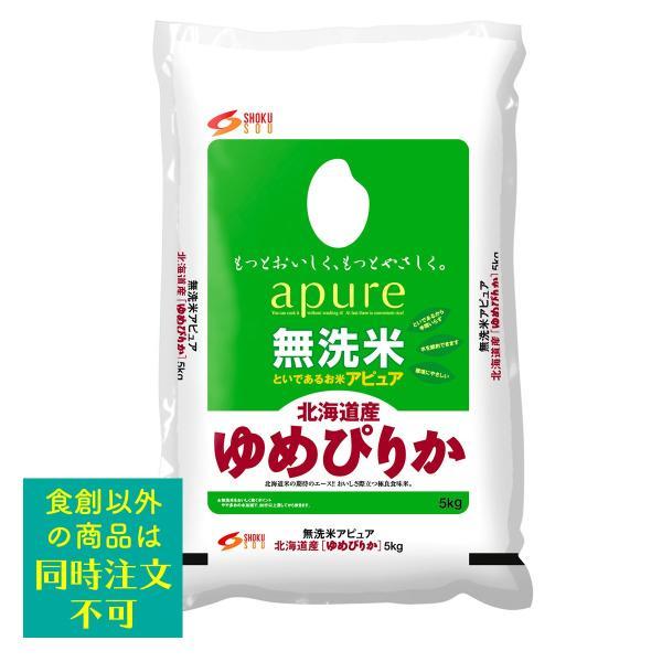 食創 アピュアゆめぴりか 無洗米 5kg 北海道産 食創以外商品同梱不可