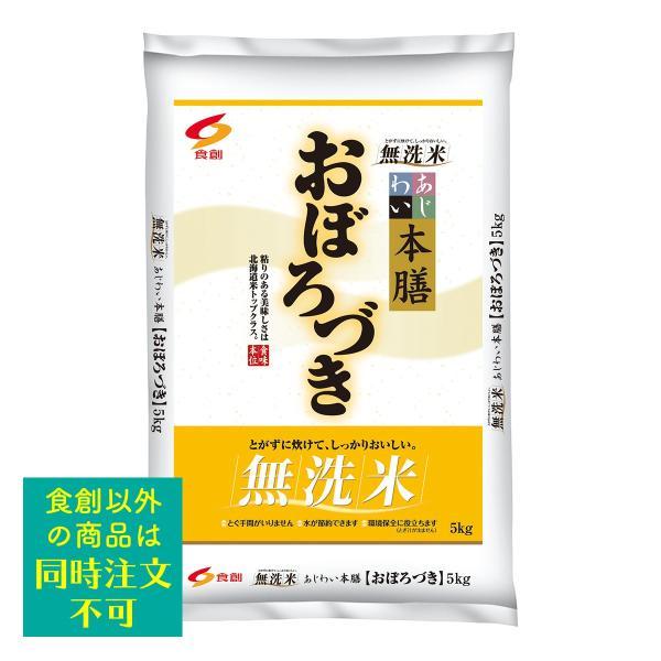 食創 おぼろづき 無洗米 5kg 食創以外商品同梱不可