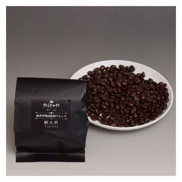 麟太郎(インド産アラビカブレンド)100g|hokodocoffee