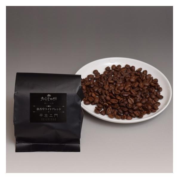 平左ェ門(豆生産国:イエメン、ペルー、コロンビア)200g|hokodocoffee