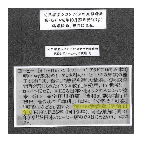 平左ェ門(豆生産国:イエメン、ペルー、コロンビア)200g|hokodocoffee|03