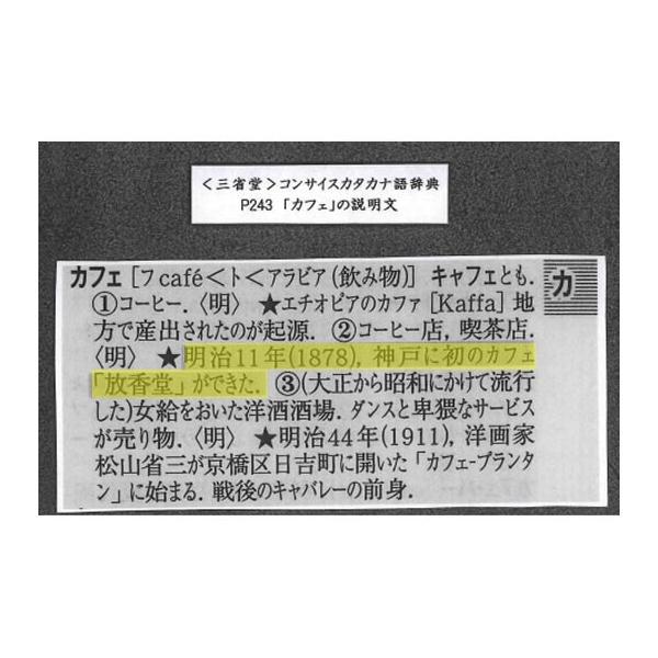 友右ェ門(豆生産国:コロンビア・ブラジル・ドミニカ)100g|hokodocoffee|04