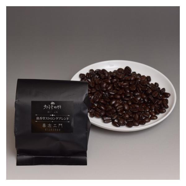 喜左ェ門 (豆生産国 コロンビア・エチオピア・インドネシア)200g|hokodocoffee